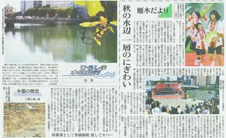 雁木だより2011年10月(毎日新聞).jpg