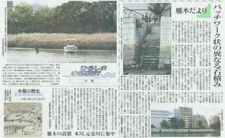 雁木だより2011年11月(毎日新聞).jpg