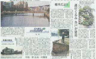 雁木だより2011年12月(毎日新聞).jpg