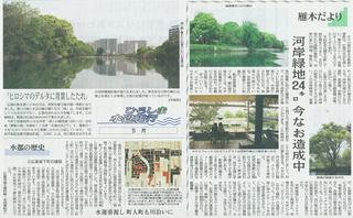 雁木だより2011年5月(毎日新聞).jpg