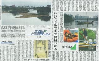 雁木だより2011年6月(毎日新聞)-1.jpg