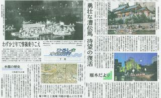 雁木だより2011年7月(毎日新聞).jpg