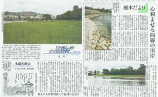 雁木だより2011年9月(毎日新聞).jpg
