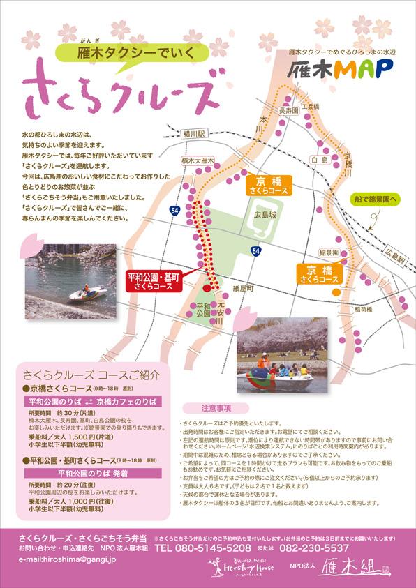 2013sakura.jpg