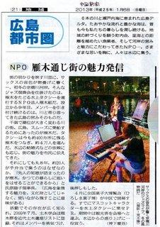 中国新聞2013.1.6.jpg
