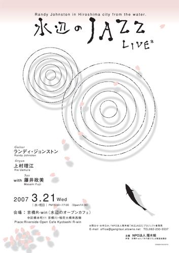 jazz20070321_3.jpg