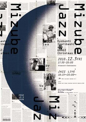 mizubejazz2010.jpg